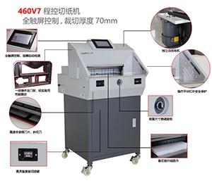 460V7 程控切纸机