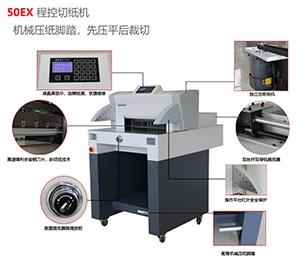 50EX 程控切纸机
